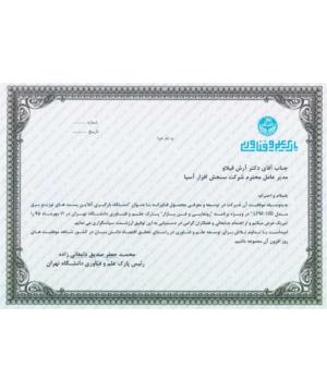 تقدیرنامه پارک علم و فناوری دانشگاه تهران در ویژه برنامه رونمایی و فن بازار